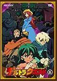 デルトラクエスト Vol.6 [DVD]