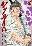 シグルイ 12 (チャンピオンREDコミックス)
