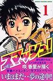 スマッシュ! (1) (講談社コミックス―SHONEN MAGAZINE COMICS (3754巻))