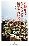 不動産で豊かになる10年先の読み方 (日経プレミアシリーズ) (日経プレミアシリーズ 109)