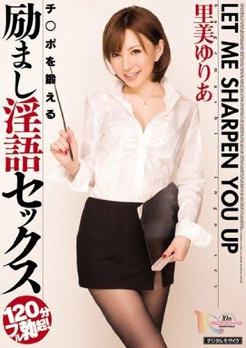 チ○ポを鍛える励まし淫語セックス 里美ゆりあ [DVD]