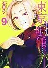 東京喰種トーキョーグール 9 (ヤングジャンプコミックス)