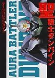 聖戦士ダンバイン (電撃コミックス データコレクション)