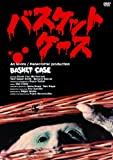 バスケットケース(〇〇までにこれは観ろ! ) [DVD]