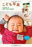 こども写真 「うちの子」を世界一かわいく撮る本 (生活シリーズ)