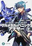 フルメタル・パニック!  アナザー7 (富士見ファンタジア文庫)