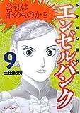エンゼルバンク ドラゴン桜外伝(9) (モーニング KC)