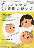 別冊PHP増刊 忙しいママの24時間のつかい方 2010年 04月号 [雑誌]
