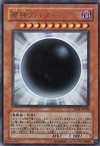 遊戯王 邪神アバター 【ウルトラ】 VJMP-JP020 [日本語:袋綴版]