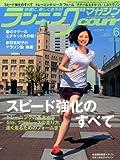 ランニングマガジン courir (クリール) 2014年 06月号 [雑誌]