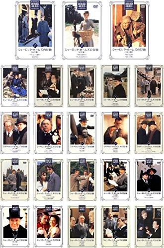 シャーロック・ホームズの冒険 完全版  全23巻セット [マーケットプレイスDVDセット商品]