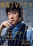 もっと知りたい韓国TVドラマvol.29 (MOOK21) (MOOK21)