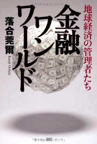 金融ワンワールド 地球経済の管理者たち