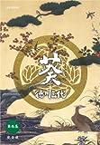 NHK大河ドラマ 葵 徳川三代 完全版 第壱集 [DVD]
