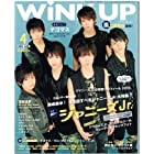 Wink up (ウィンク アップ) 2013年 04月号 [雑誌]
