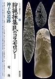狩猟採集民のコスモロジー・神子柴遺 (シリーズ「遺跡を学ぶ」089)