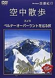 浪漫紀行「空中散歩 スイス~ベルナーオーバーラントを巡る旅」[DVD]