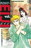 サイコメトラーEIJI(6) (講談社コミックス―Shonen magazine comics (2420巻))