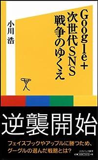 Google+ 次世代SNS戦争のゆくえ (ソフトバンク新書)