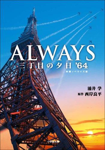 ALWAYS 三丁目の夕日'64 小学館文庫