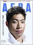 AERA (アエラ) 2013年 7/29号 [雑誌]