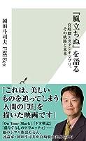 『風立ちぬ』を語る〜宮崎駿とスタジオジブリ、その軌跡と未来〜 (光文社新書)
