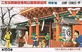 こちら葛飾区亀有公園前派出所 155 (ジャンプコミックス)
