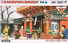 こちら葛飾区亀有公園前派出所 第155巻 2007年06月04日発売