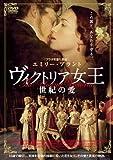 ヴィクトリア女王 世紀の愛 [レンタル落ち]