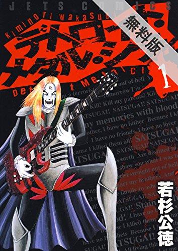 デトロイト・メタル・シティ 1 【期間限定 無料お試し版】 (ジェッツコミックス)