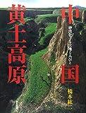 中国黄土高原―砂漠化する大地と人びと