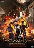 ドラゴン・スレイヤー 伝説の勇者パラディン [DVD]