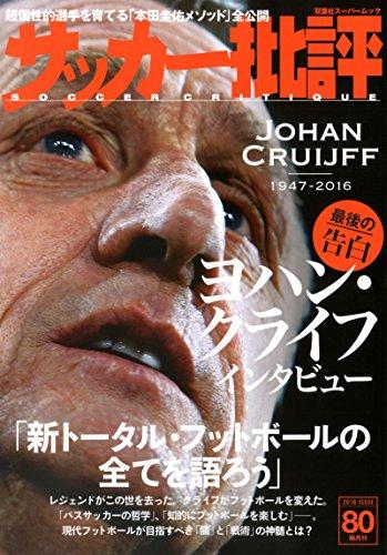 サッカー批評(80) (双葉社スーパームック)