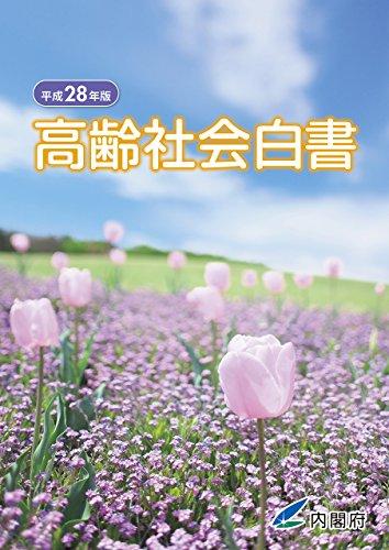 高齢社会白書〈平成28年版〉