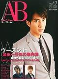 A-Bloom (エー・ブルーム) Vol.17 2013年 02月号