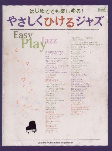 ピアノソロ 初級 はじめてでも楽しめる!  やさしくひけるジャズ