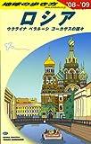 A31 地球の歩き方 ロシア 2008~2009 (地球の歩き方 A 31)