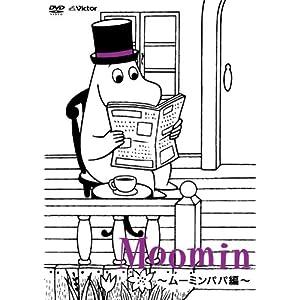[DVD] 楽しいムーミン一家 ~ムーミンパパ編~