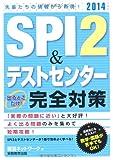 SPI 2&テストセンター 出るとこだけ! 完全対策[2014年度版] (就活ネットワークの就職試験完全対策 1)