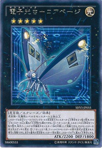 電子光虫-コアベージ