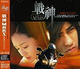 ドラマ『戦神~MARS~』日本版サウンドトラック
