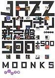 JAZZとびっきり新定盤500+500 (だいわ文庫)