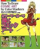カラーマーカーで描くコミックアート