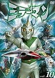 ミラーマン VOL.10[DVD]
