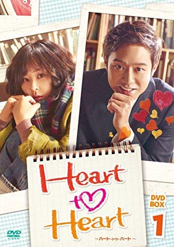 Heart to Heart~ハート・トゥ・ハート~ DVD-BOX1 -