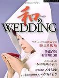 和のWEDDING Vol.9 (GEIBUN MOOKS 772 セサミ・ウエディング・シリーズ)