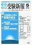 受験新報 2012年 05月号 [雑誌]