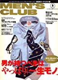 MEN'S CLUB (メンズクラブ) 2007年 05月号 [雑誌]