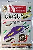 天然忌避効果 【なめくじ逃げ!~逃げ~!】 500g