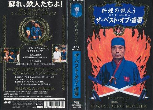 """料理の鉄人3/第1章 和の鉄人""""道場スペシャル"""" [VHS]"""